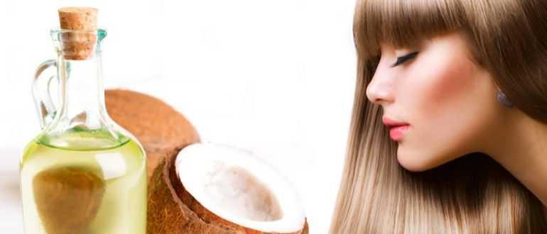 Кокосовое масло для жирных волос: рецепты, способы применения